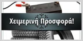 Χειμερινή Προσφορά - Παζαρόπουλος - Pazaropoulos